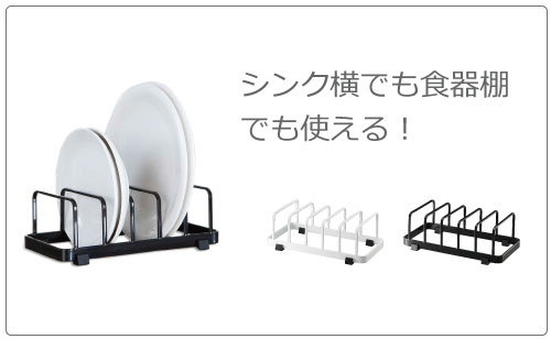 dish stand tower