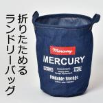 マーキュリー canvas bucket M